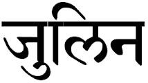 Meu nome em sanscrito!!