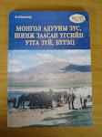Монгол адууны зүс шинж заасан үгсийн утга, бүтэц