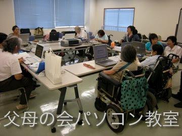 父母の会パソコン教室