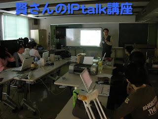 IPトークの講座
