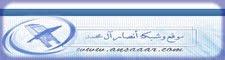 منتديات انصار ال محمد