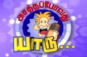 Watch-Asatha Povathu Yaru - 20-03-2011