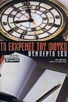 Το Εκκρεμές του Φουκώ-Umberto Eco
