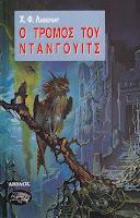 Ο Τρόμος του Ντάνγουιτς - H. P. Lovecraft