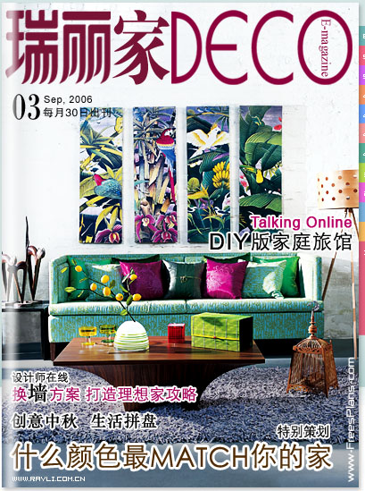 Deco E Magazine 003 To Download Now
