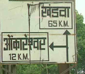 Direction to Omkareshwar
