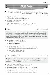 Intermediate japanese textbook pdf