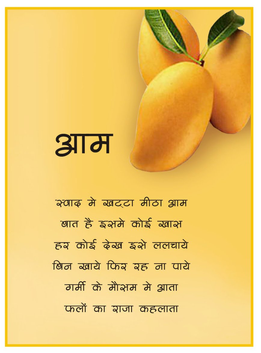 summer season in hindi language