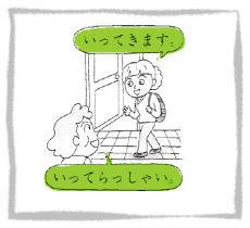 Vignetta ittekimasu - itterasshai