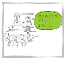 Vignetta hajimemashite - Doozo yoroshiku