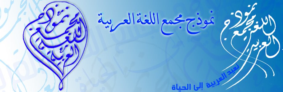 نموذج مجمع اللغة العربية