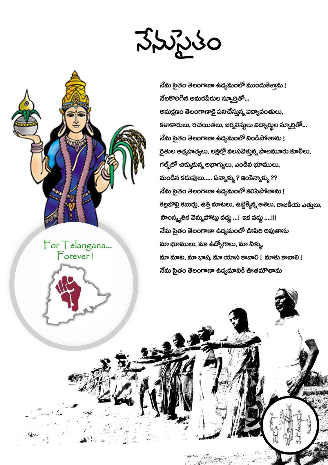 The Story Of Telangana: