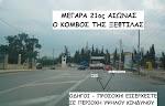 ΚΟΜΒΟΣ ΦΟΡΟΥ-2013