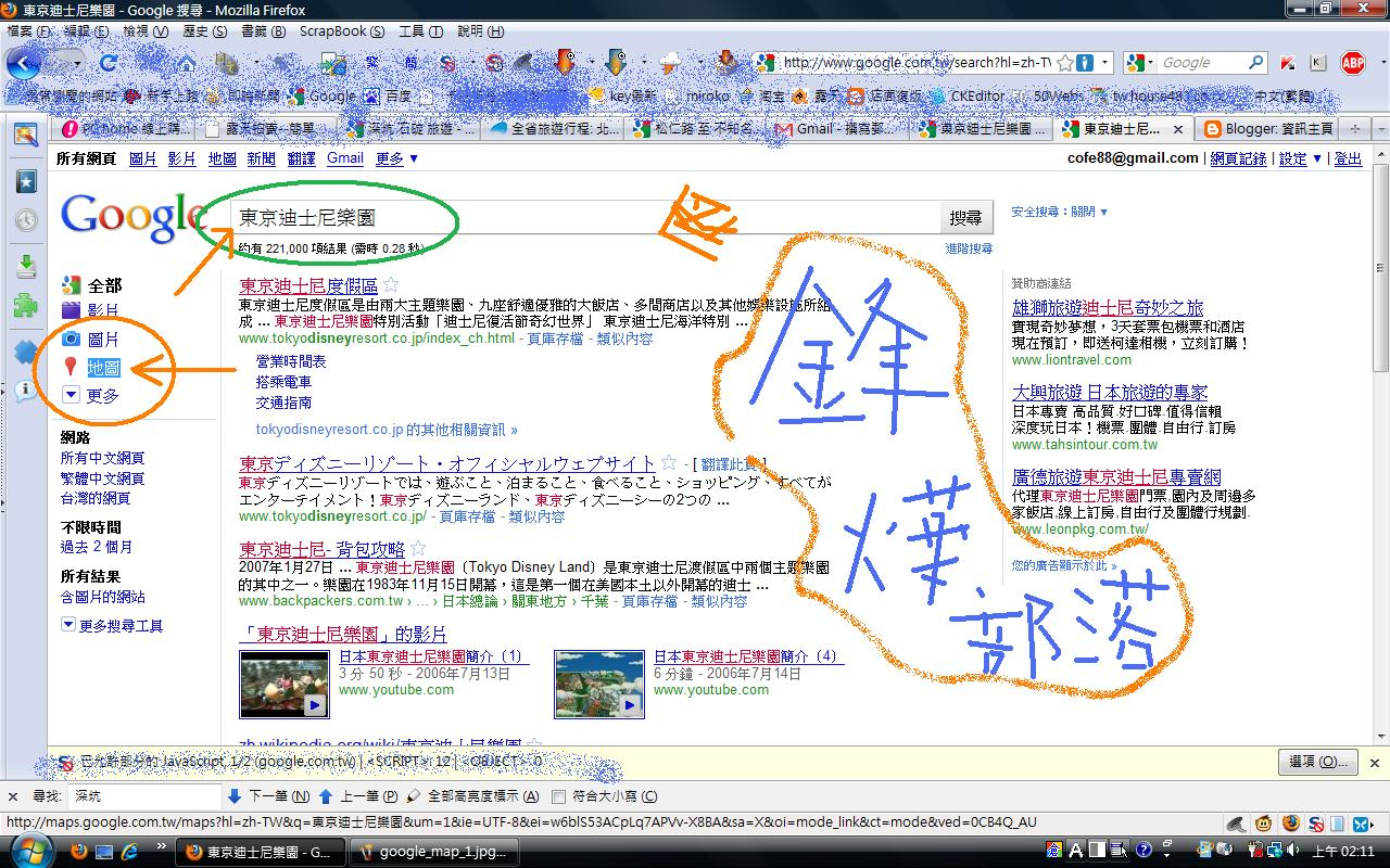 http://3.bp.blogspot.com/_YahEQlQy0Zg/S-WqnJHHHXI/AAAAAAAAPVw/WzU3UH_q5lk/s1600/google_map_2.jpg