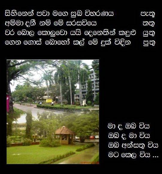 Sinhala Vihilu