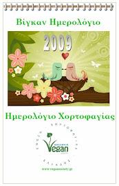 VEGAN ΗΜΕΡΟΛΟΓΙΟ 2009 με συνταγές