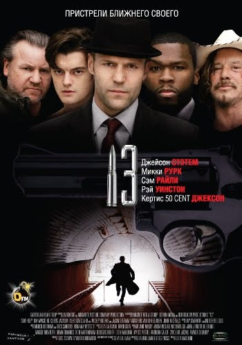 http://3.bp.blogspot.com/_Ydk_Wm8oUug/TQGGbDBv6fI/AAAAAAAAClg/HusnaPlZVzw/s1600/13.Movie.2010.R5.Portada.jpg