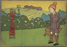 Hokusay > shôchan > tintín