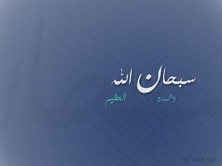 Islamicwallpaperbyborhaniceblogspot28 - Best New Islamic Wallpapers