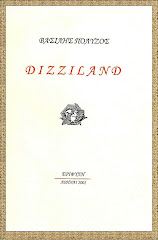 DIZZILAND (Εριφύλη 2001)
