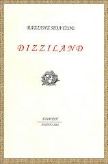 DIZZILAND (Εριφύλη 2001)