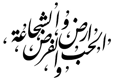 Arabic Calligraphy For You: Land of Courage Love and Opportunity