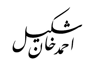 Shakil ahmed khan for angela arabic calligraphy for you