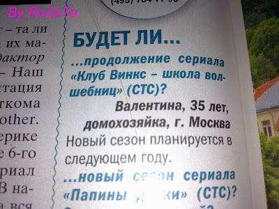 Винкс и ПопПикси журнал от artm8!