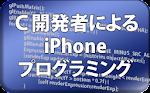 iPhone開発は