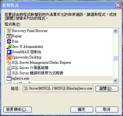 Windows-Firewall-例外設定-加入sqlservr.exe