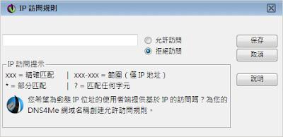 Serv-U 8-伺服器詳細資訊-IP訪問2