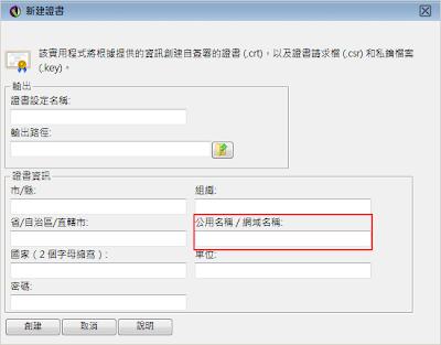 Serv-U 8伺服器限制和設定-建立憑證