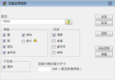 Serv-U伺服器-全域目錄-目錄訪問規則-允許特定檔案類型