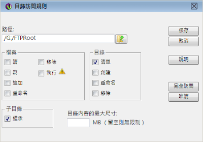 Serv-U 8伺服器-全域目錄-目錄訪問規則-允許特定檔案路徑