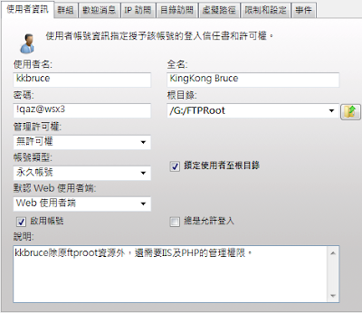 Serv-U 8伺服器-目錄訪問虛擬路徑-3使用者資訊