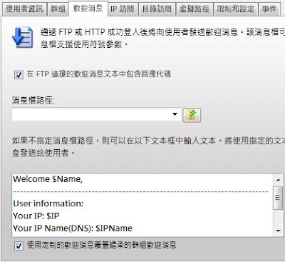 Serv-U 8伺服器-目錄訪問虛擬路徑-4歡迎消息