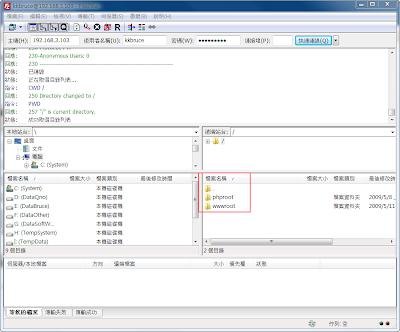 Serv-U 8伺服器-目錄訪問虛擬路徑-9FileZilla連線測試
