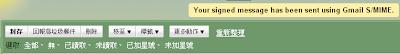 Gmail寄送成功訊息