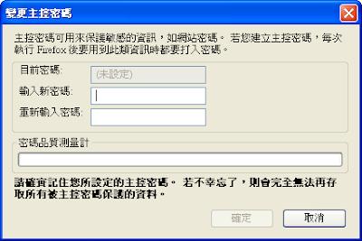 變更主控密碼