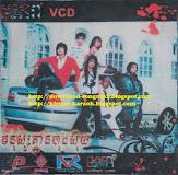 Sang Dara VCD Vol 01