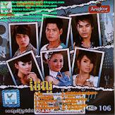 RHM VCD 106