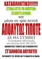 Greek version, click on image to download larger image