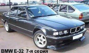BMW e32 7 серия