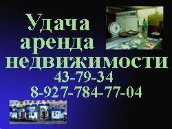 аренда двухкомнатных квартир Автозаводского района Тольятти, сдать в аренду, снять в аренду квартиру в Автозаводском Тольятти