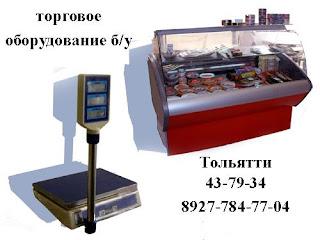 распродажа торгового оборудования в Тольятти новое торговое оборудование со скидками торговое оборудование б/у,ФОТО