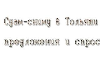 сдам сниму в  Тольятти. ФОТО