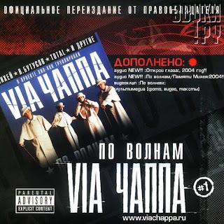 альбом Via Xппа - По волнам