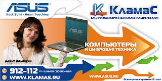маркетинг - биллборд Asus