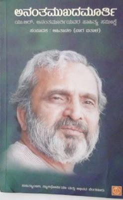 U R Ananthamurthy Rasikara Rajya: Review...