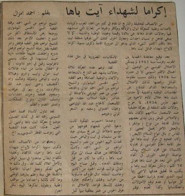 يوما دراسيا حول معركة ايت باها 20 مارس 1936  Onejar+hj+blal+lmzali+3